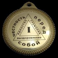 Юбилейный подарочный жетон 1 год трезвости металл