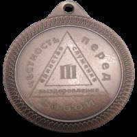 Юбилейный подарочный жетон 3 года трезвости металл