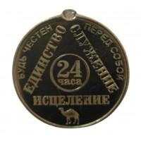 Подарочный жетон АА 24 часа трезвости, латунь