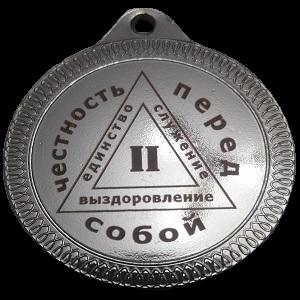 Юбилейный подарочный жетон 2 года трезвости металл